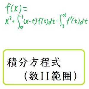 積分方程式(数II範囲)
