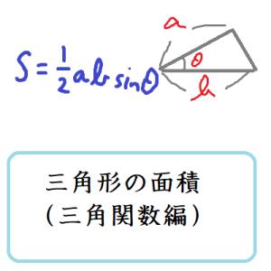 三角形の面積(三角関数編)