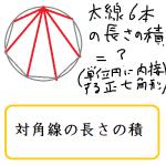 単位円に内接する正n角形の1つの頂点から他の頂点にひいた線分の積