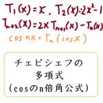 チェビシェフの多項式(cosのn倍角の公式)