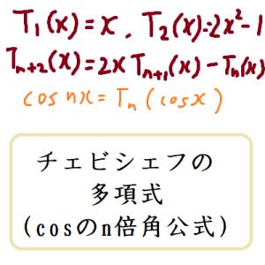 チェビシェフの多項式(cosのn倍角公式)