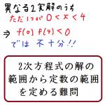 2次方程式の解の範囲から定数の範囲を定める難問