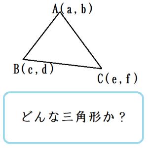 どんな三角形か