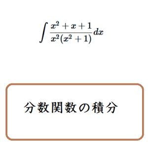 分数関数の積分