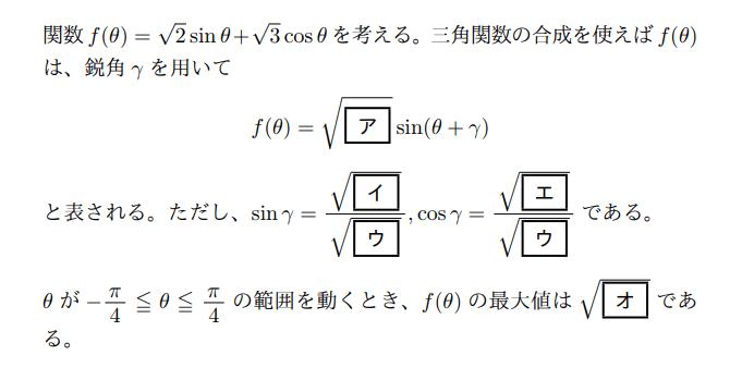 三角 関数 の 合成 三角関数の合成 - 高校数学.net