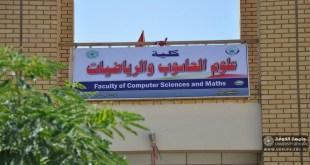 اعلان الى طلبة كلية علوم الحاسوب والرياضيات