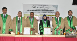 Huda Abdalhasan from the Department of Computer Science / Faculty of Computer Science and Mathematics at the University of Kufa received a master's degree for her thesis (Arabic Text Clustering Technique to Improve Information Retrieval) .