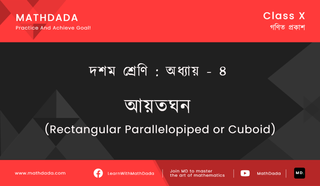 Class 10 Chapter 4 আয়তঘন (Rectangular Parallelopiped or Cuboid)