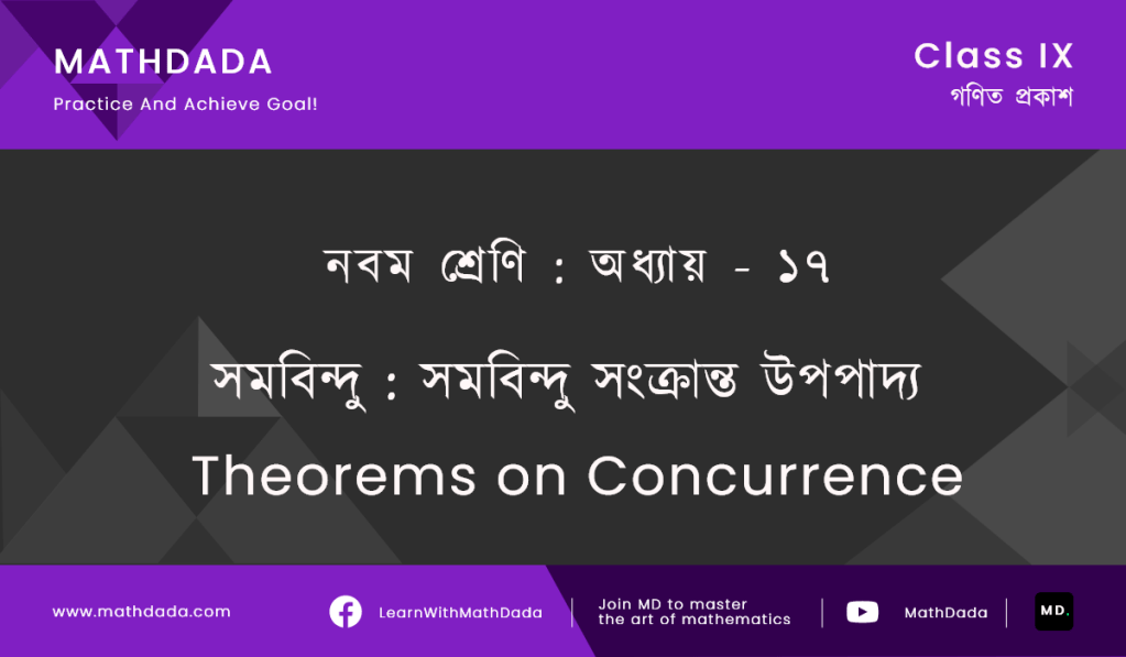 Class 9 Chapter 17 সমবিন্দু সমবিন্দু সংক্রান্ত উপপাদ্য Theorems on Concurrence