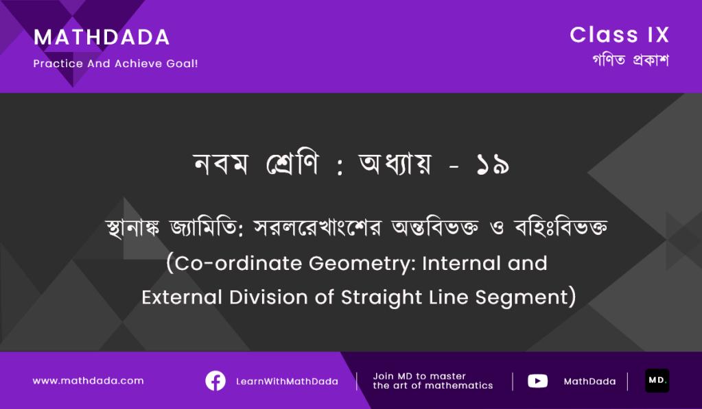 Class 9 Chapter 19 স্থানাঙ্ক জ্যামিতি সরলরেখাংশের অন্তবিভক্ত ও বহিঃবিভক্ত (Co-ordinate Geometry Internal and External Division of Straight Line)