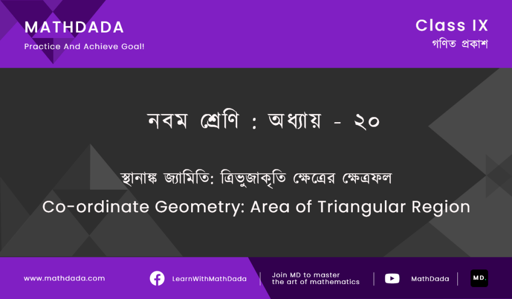 Class 9 Chapter 20 স্থানাঙ্ক জ্যামিতি ত্রিভুজাকৃতি ক্ষেত্রের ক্ষেত্রফল (Co-ordinate Geometry Area of Triangular Region)