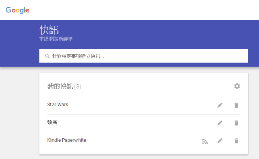 用 Google 快訊自動收集資訊