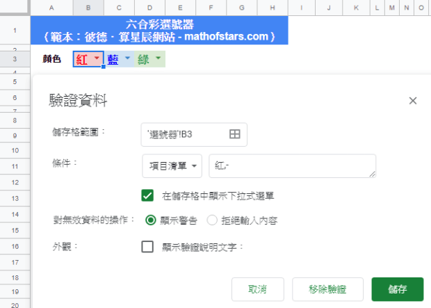 Google 試算表,驗證資料設定下拉式選單