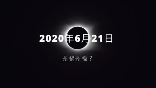 2020年6月日食與中國國運