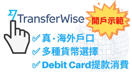 TransferWise走資