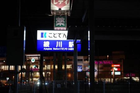 綾川駅はイオンモール・行政と連携してできた新駅。