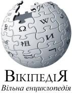 Wikipedia-logo-uk-big