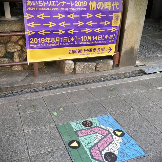 あいちトリエンナーレ2019 四間道・円頓寺会場→