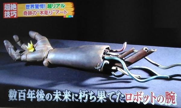 前原冬樹の真骨頂「ロボットの腕」