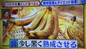 黒バナナダイエット