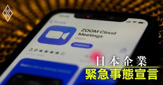 日本のIT企業テレワーク特需に乗れず涙 特需で笑う米IT3強 Zoom利用者20倍!