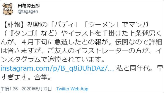 【訃報】 ゲイ漫画家・上条毬男さんが死去、G-menやBadiなどで連載 2020/05/12  [朝一から閉店までφ★]