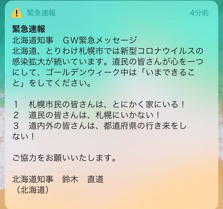【緊急速報】北海道で鈴木知事からGW緊急メッセージ「札幌市民はとにかく家にいる!道民は札幌に行かない!」★2  [記憶たどり。★]