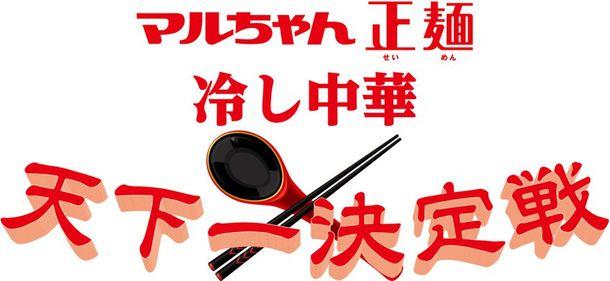 冷やし中華始めました!具はハム 錦糸玉子 トマト キュウリでよろしいでしょうか?