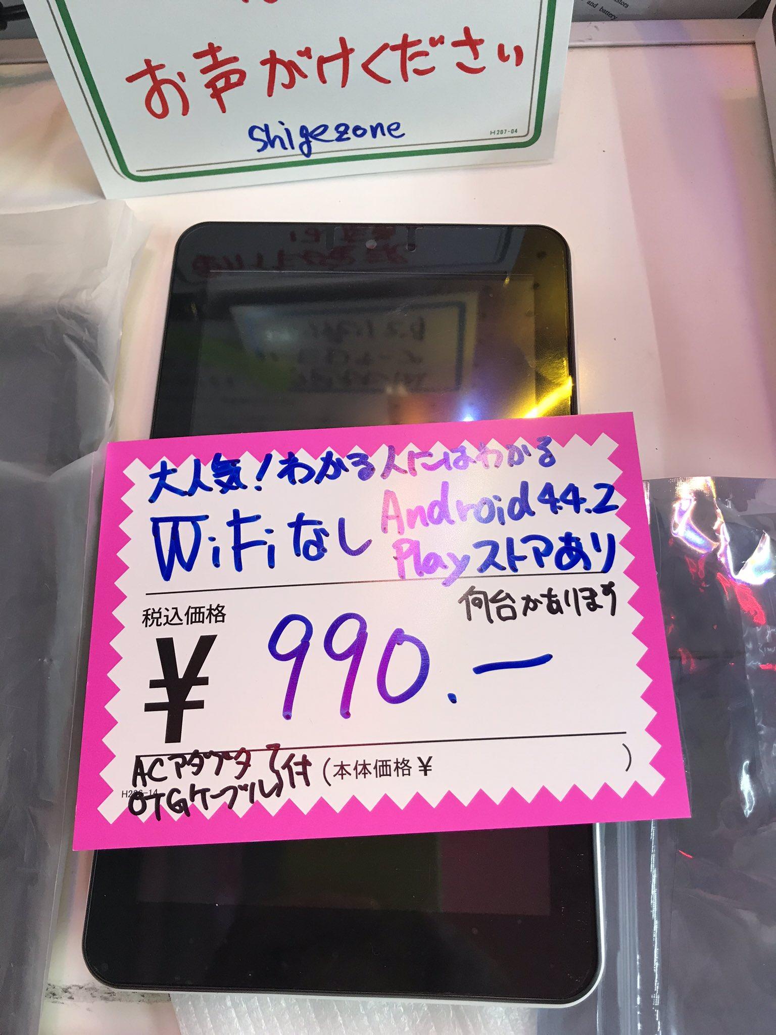 990円の謎Androidタブレット欲しいんだが買いかな?
