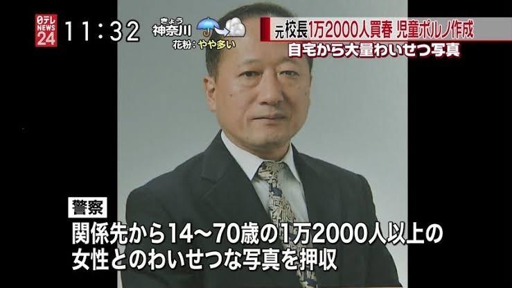 13歳未満の少女と10月11日(日)午後に性交した教師、河合誠(34)を逮捕 校長に連れられ出頭