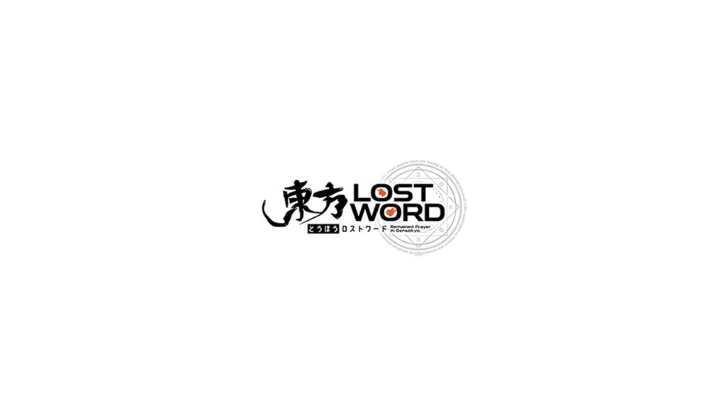 東方ロストワード【東方LostWord】 Part3