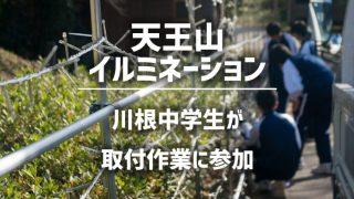 (12/10)天王山公園のイルミネーション取り付け作業に川根中学生が参加!