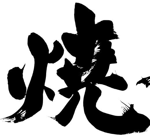 【社会】焼肉酒家えびすに1.7億円賠償命令 ユッケ食中毒訴訟[2018/03/13]