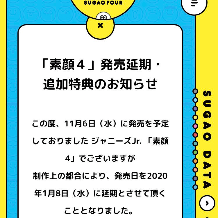 素顔4発売延期の理由は?作間龍斗・橋本涼の活動自粛が原因か?