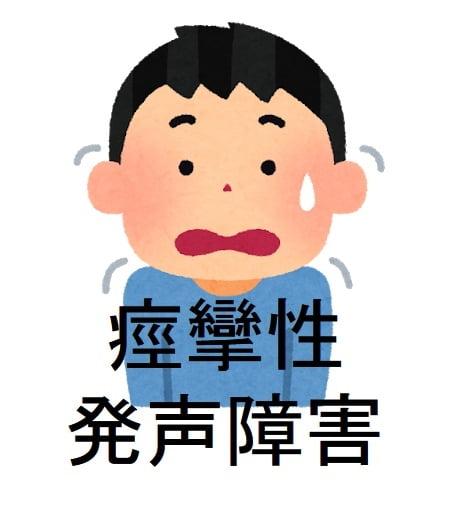記事タイトル:代永翼の復帰はいつ?発声障害の症状・病状から活動再開時期を予想!