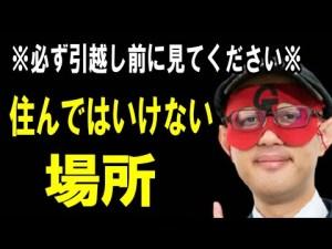 【ゲッターズ飯田】住んではいけない場所 引越しする時はこれに気を付けて!!