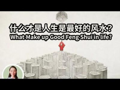 什么才是人生是最好的风水?What Make up Good Feng Shui in life?
