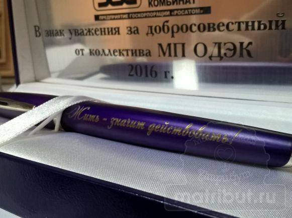 Ручка с лазерной гравировкой и поздравительная надпись из двухслойного пластика