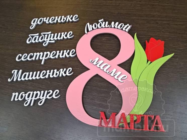 Рамка для фотографий в подарок на 8 марта