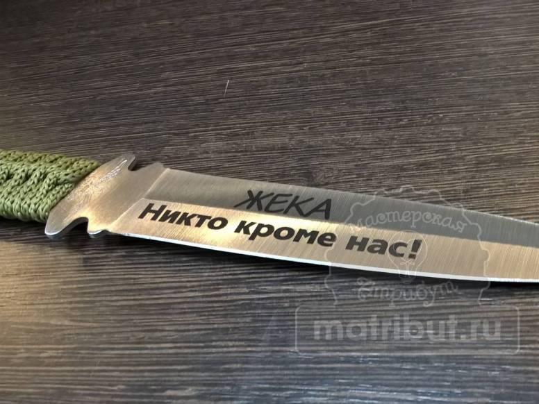 Метательный нож в подарок