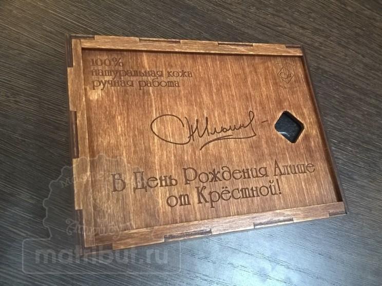 Авторская упаковка для подарка с гравировкой