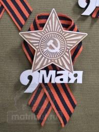Значок со звездой Советской Армии, на день Победы