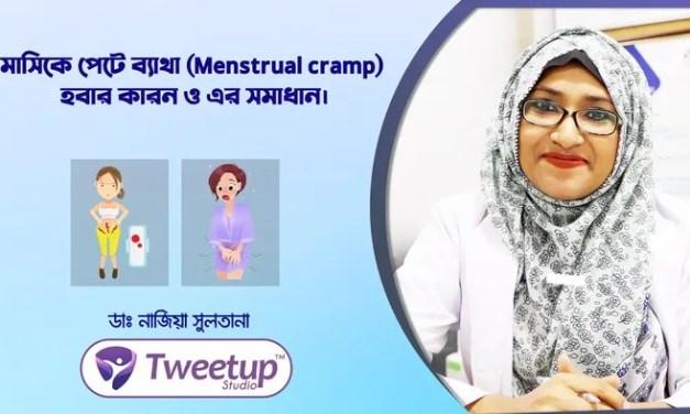 মাসিকে পেটে ব্যথা (Menstrual cramp) হবার কারণ ও এর সমাধান