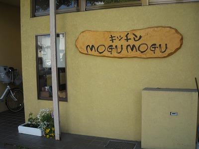 MOGUMOGU2.jpg