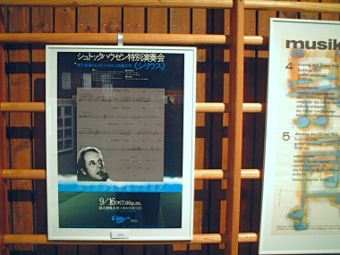 Poster for the Japanese premier of SIRIUS on 1976. This is the very first work that I heard at the Stockhausen Courses(2000), and I was knocked out by the its wonderful sounds...