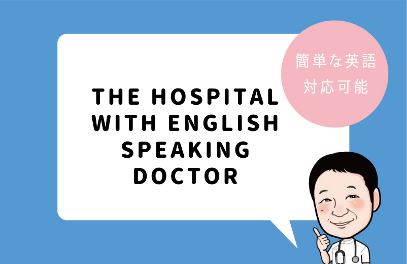The hospital with English speaking Doctor in Miyazaki.