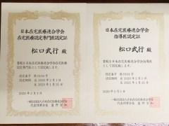 「在宅医療認定専門医・指導医更新したばい!」