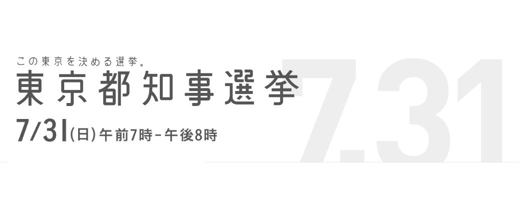 Yan!Yam!が発表した東京都知事選挙2016「主要18候補」に対し抗議殺到(笑)