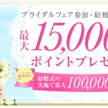 楽天ウェディングは激ヤバ!10万円もくれるんですか!?