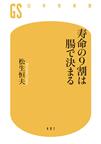 matuike-tsuneo-benpi-nayami-benpikaisyou-haiben